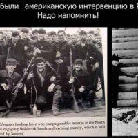 Американская интервенция в Россию в годы Гражданской войны