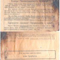 Подлинная листовка, сброшенная фашистами на город Ленинград, или кого победили в 1945-м